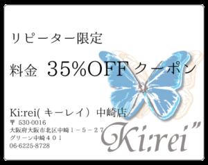 キーレイリピーター35%オフクーポン